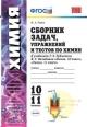 Химия 10-11 кл. Сборник упражнений и тестов к уч Рудзитис